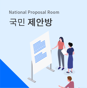 National Proposal Room 국민 제안방