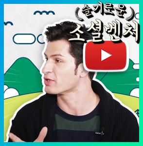 유투브 슬기로운 소셜벤처